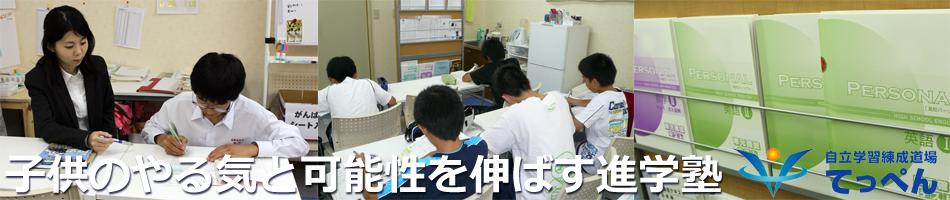 井尻の学習塾てっぺん