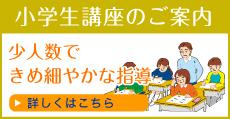 井尻の学習塾てっぺんの小学生講座