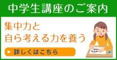 井尻の学習塾てっぺんの中学生講座