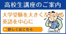 井尻の学習塾てっぺんの高校生講座