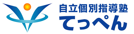 福岡市南区井尻で公立高合格に強い塾/自立個別指導塾てっぺん