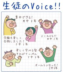 井尻の学習塾てっぺんの生徒の声